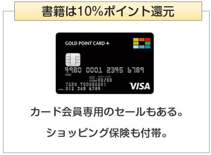 ゴールドポイントカード・プラスは書籍が10%ポイント還元