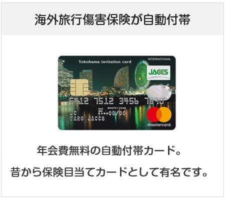 横浜インビテーションカードは海外旅行傷害保険が自動付帯となるクレジットカード