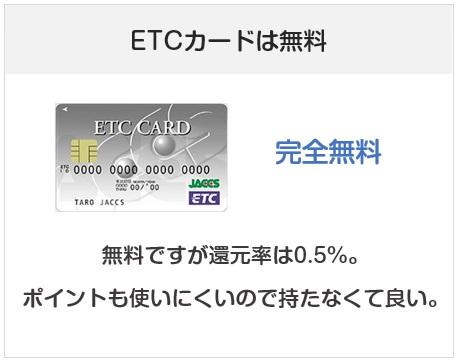横浜インビテーションカードのETCカードについて