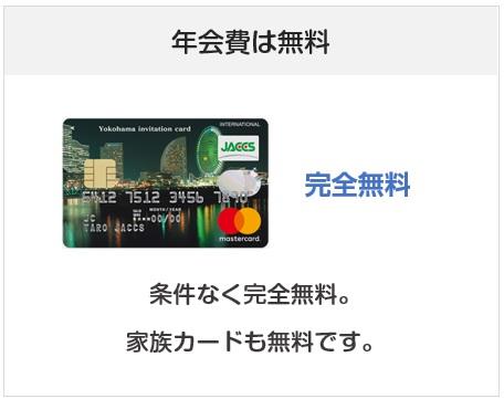 横浜インビテーションカードは年会費完全無料のクレジットカード