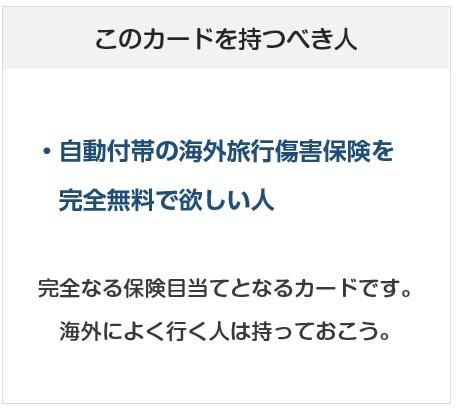 横浜インビテーションカードを持つべき人