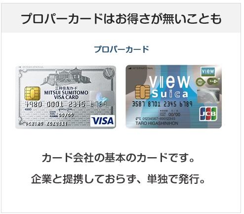 プロパーカードはお得さが無いものが多い(クレジットカード)