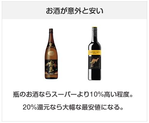 コンビニのお酒は意外と安いので、コード決済のキャンペーン消化に最適