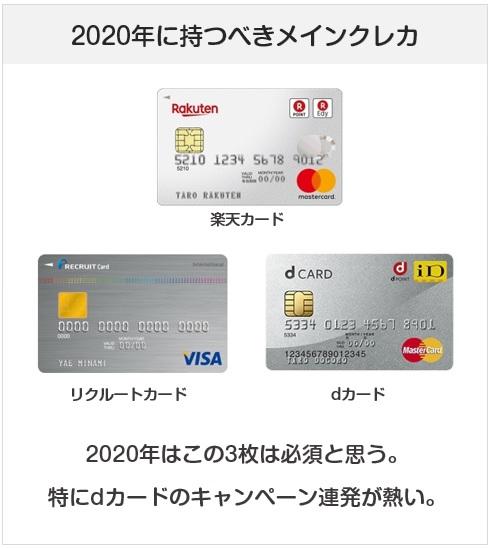 2020年に持つべきクレジットカード