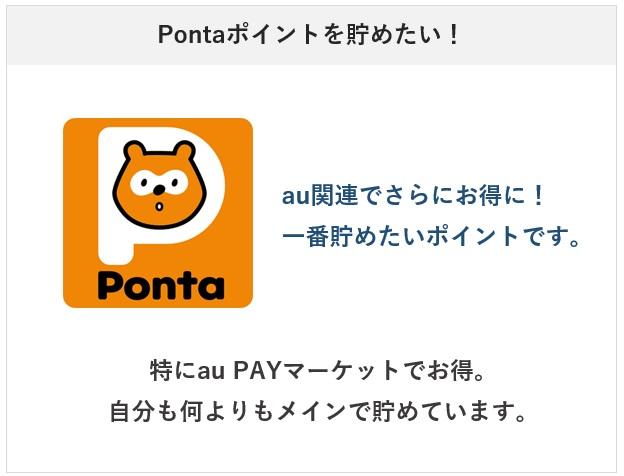 Pontaポイントを貯めるのに最適なクレジットカードを解説