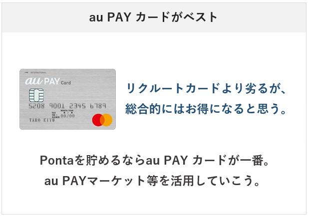 Pontaポイントを貯めるなら、au PAY カードがベスト