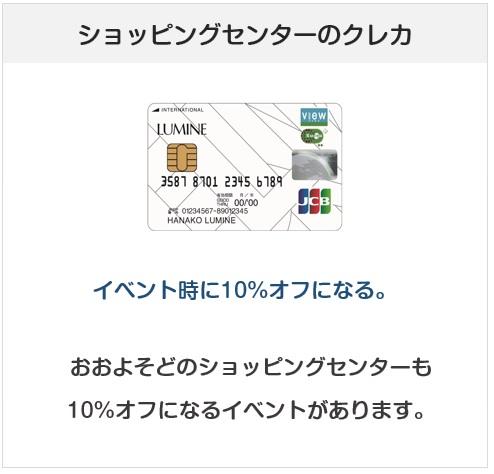 ショッピングセンターのクレジットカードはイベント時に10%オフになる