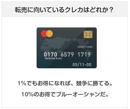 転売に向いているクレジットカードはどれか?