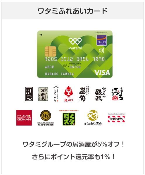 ワタミふれあいカードは幹事なら持っておきたいクレジットカード