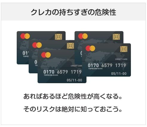 クレジットカードの持ちすぎ問題