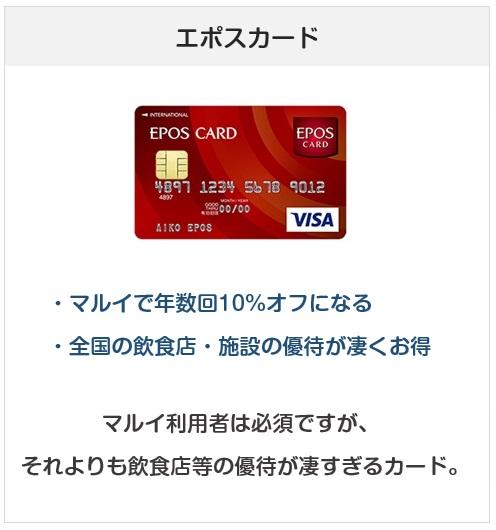 おすすめクレジットカード:エポスカード