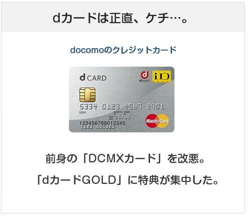 dカードはケチ