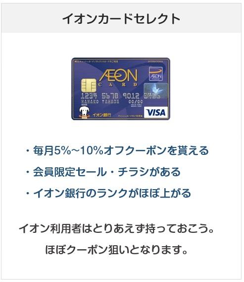 おすすめクレジットカード:イオンカードセレクト