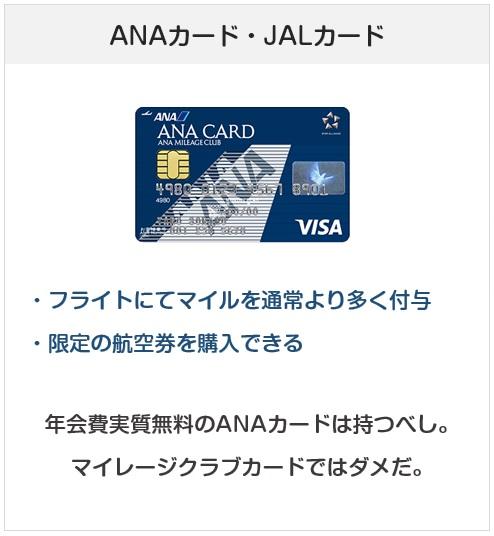 おすすめクレジットカード:ANAカード、JALカード
