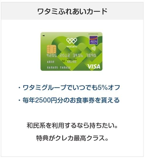 おすすめクレジットカード:ワタミふれあいカード