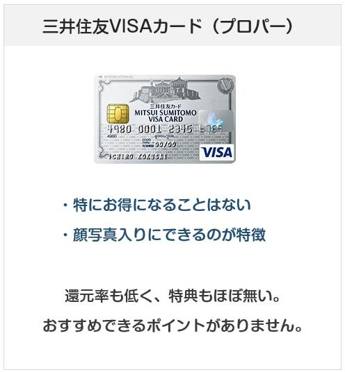おすすめできないクレジットカード:三井住友VISAカード(プロパー)