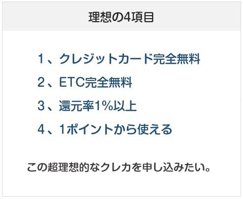 ETCカード目当てで持つクレジットカードの理想の特徴4つ