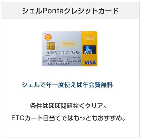 ETCカード目的で作るのにおすすめクレジットカード:シェルPontaクレジットカード