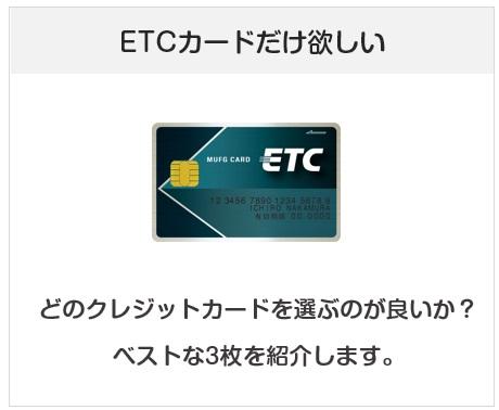 ETCカードだけが欲しい