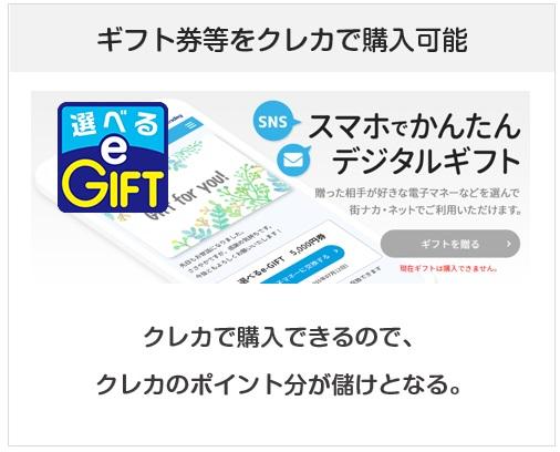 選べるeギフトとはギフト券をクレジットカードで購入可能なサイト
