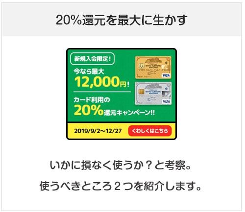 三井住友カードの20%還元キャンペーンを最大限生かす方法を考察