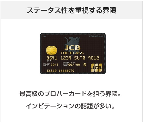 クレジットカードのステータス性を重視する界隈
