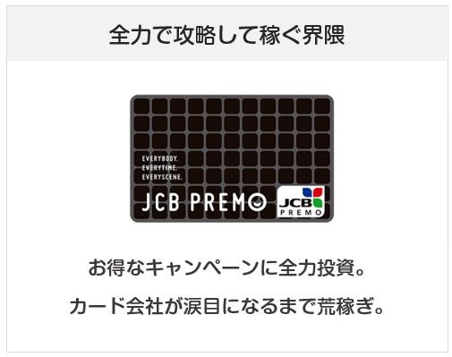 クレジットカードの攻略界隈