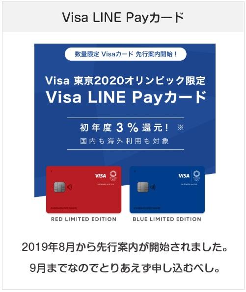 Visa LINE Payカードの事前申し込みは2019年8月~9月まで