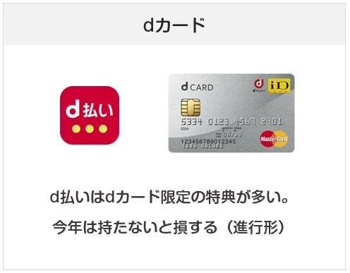 d払いはdカードがお得