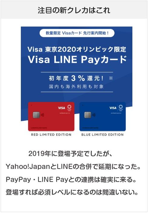 PayPay・LINE Payは新クレジットカードで攻めて来る