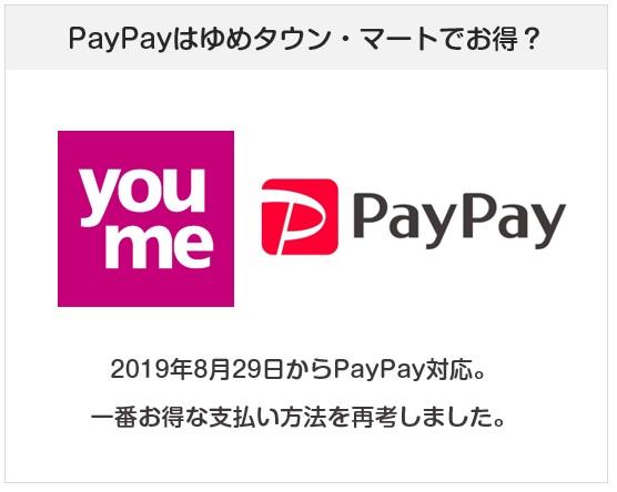 PayPayはゆめタウン・ゆめカードでお得な支払い方法になるのか
