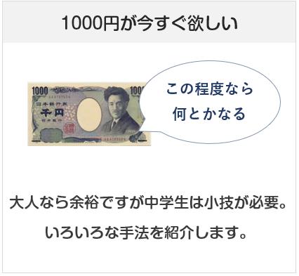 中学生が今すぐ千円手に入れる方法
