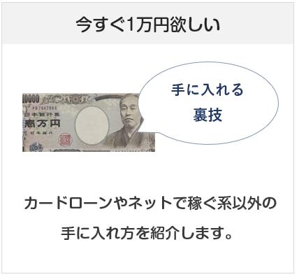 今すぐ1万円欲しい