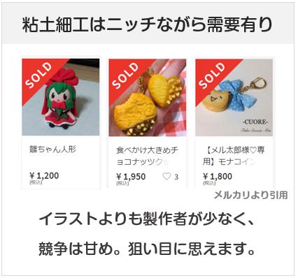 中学生がお金を稼ぐ方法2:自作粘土細工を売る(ハンドメイド)